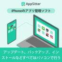 AppSitter for Win 1ライセンス【iPhone、iPad のアプリをパソコンの画面から効率管理!アプリのダウンロード保存、ホーム画面の管理にも】 / 販売元:iPhoneUtility