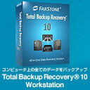 FarStone Total Backup Recovery 10 Workstaion ダウンロード版 【コンピュータ上の全てのデータをバックアップ&保護】