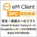 eM Client Pro 3PC 無期限版 【Microsoft Outlook / Thunderbird 代替に最適!Windows / Mac メールソフトの決定版】 / 販売元:株式会社LODESTAR JAPAN
