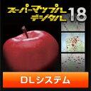 スーパーマップル・デジタル18 DL 広域日本システム ダウンロード版 / 販売元:株式会社 ジャングル