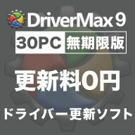DriverMax 9 Pro 30PC/無期限版 ダウンロード版 【Windows ドライバー更新・高速化】