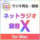 ネットラジオ録音 X for Mac ダウンロード版【インターネットラジオ録音ソフト(radiko、らじる★らじる対応) / アートワークを自動設定 / 3台の Mac にインストール可能】