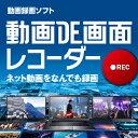 動画DE画面レコーダー / 販売元:株式会社 ジャングル