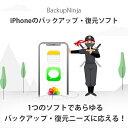 BackupNinja for Mac 永久バージョンアップ 1ライセンス 【iPhone のあらゆるデータをバックアップ、自由自在に復元】 / 販売元:iPhoneUtility
