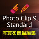 inPixo Photo Clip 9 Standard ダウンロード版【Photo Eraser / Photo Cutter の2つの機能がセットになったデジタル写真加工ソフト】