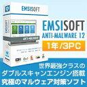 數位內容 - 【11%OFFクーポン対象】【61%OFF】 Emsisoft Anti-Malware V12 1年/3PC / 販売元:株式会社LODESTAR JAPAN 【世界最強レベル!ダブルスキャナーエンジン搭載マルウェア対策ソフト】