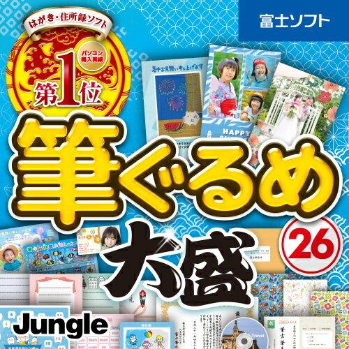 筆ぐるめ 26 大盛 / 販売元:株式会社 ジャングル