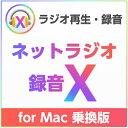 楽天楽天ブックス(ダウンロード)ネットラジオ録音 X for Mac 乗換版 ダウンロード版【インターネットラジオ録音ソフト(radiko、らじる★らじる対応)/アートワークを自動設定/3台のMacにインストール可能/お得な乗換え価格】