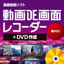 動画DE画面レコーダー+DVD作成 / 販売元:株式会社 ジャングル