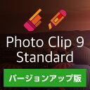 inPixo Photo Clip 9 Standard バージョンアップ版 ダウンロード版【Photo Eraser / Photo Cutter の2つの機能がセットになったデジタル写真加工ソフト】