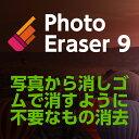 inPixio Photo Eraser 9 ダウンロード版【写真の不要なものをまるで消しゴムのように消去】 / 販売元:株式会社LODESTAR JAPAN