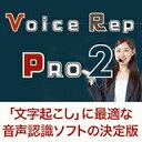 Voice Rep PRO 2 ダウンロード版 / 販売元:株式会社GING
