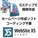 WebSite X5 START 【手軽にWebサイトを制作!入門用エディション - ホームページ制作ソフト -】