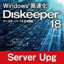 Diskeeper 18J Server アップグレード