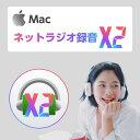 ネットラジオ録音 X2 for Mac ダウンロード版【インターネットラジオ録音ソフト(radiko、らじる★らじる対応・macOS Catalina 完全対応)/ アートワークを自動設定 】