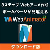 WebAnimator Go 【3ステップでHTML5アニメーションを制作】 / 販売元:株式会社LODESTAR JAPAN