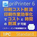 priPrinter 6 Standard 1PC ダウンロード版【印刷コスト削減 / インクセーバー搭載 / 多機能プリンタドライバ】 / 販売元:株式会社LODESTAR JAPAN