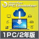 RadarSync PC Updater 1PC 2年版 ダウンロード版 / 販売元:RadarSync Japan 【ドライバー自動更新ソフトウェア】
