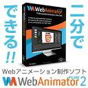 WebAnimator Plus 2 ダウンロード版 / 販売元:株式会社LODESTAR JAPAN 【2分でできる!Webアニメーション制作ソフト】
