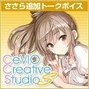 CeVIO さとうささら トークボイス / 販売元:CeVIOプロジェクト