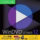 數位內容 - 【キャンペーン】Corel WinDVD Ultimate 12 アップグレード ダウンロード版 / 販売元:コーレル株式会社