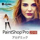 Corel PaintShop Pro 2018 アカデミック版 ダウンロード版