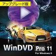 Corel WinDVD Pro 11 for Windows 8 アップグレード版 / 販売元:コーレル株式会社