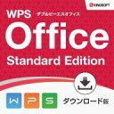 【11%OFFクーポン対象】【マイクロソフトオフィス2016互換ソフト】WPS Office Standard Edition(旧キングソフトオフィス)ダウンロード版 / 販売元:キングソフト株式会社