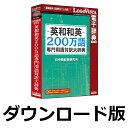 英和和英200万語専門用語対訳大辞典 for Win / 販売元:ロゴヴィスタ株式会社