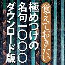【ポイント10倍】角川 覚えておきたい極めつけの名句一〇〇〇 for Win / 販売元:ロゴヴィスタ株式会社