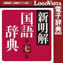 新明解国語辞典 第七版 for Win / 販売元:ロゴヴィスタ株式会社