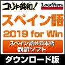 【ポイント10倍】コリャ英和!スペイン語 2019 for Win / 販売元:ロゴヴィスタ株式会社