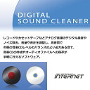 Digital Sound Cleaner ダウンロード版 / 販売元:株式会社インターネット