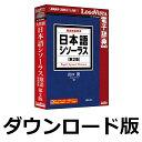 日本語シソーラス類語検索辞典第2版 for Win / 販売元:ロゴヴィスタ