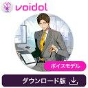 音城ツカサ(CV:藤本隆行) Voidol用ボイスモデル / 販売元:クリムゾンテクノロジー株式会社