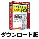 ビジネスセット2021 for Win / 販売元:ロゴヴィスタ
