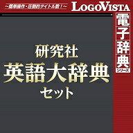 研究社英語大辞典セット for Win / 販売元:ロゴヴィスタ株式会社