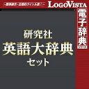 【ポイント10倍】研究社英語大辞典セット for Win / 販売元:ロゴヴィスタ株式会社
