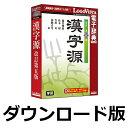 漢字源 改訂第五版 for Win / 販売元:ロゴヴィスタ株式会社