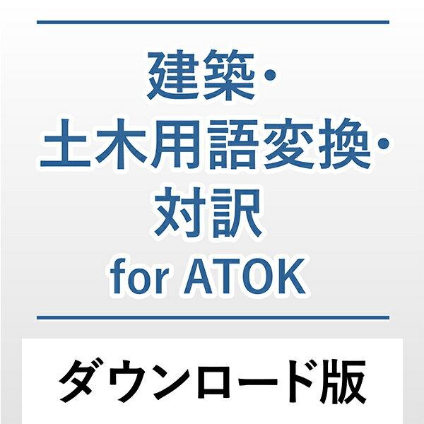 建築・土木用語変換・対訳 for ATOK DL版 / 販売元:株式会社ジャストシステム