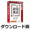 岩波 国語辞典 第八版 for Win