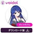 華園ことね(CV:田村響華) Voidol用ボイスモデル / 販売元:クリムゾンテクノロジー株式会社