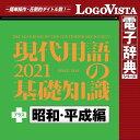 現代用語の基礎知識2021 プラス 昭和・平成編 for Win / 販売元:ロゴヴィスタ