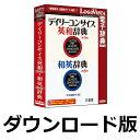 デイリーコンサイス英和(第9版)・和英(第8版)辞典 for win / 販売元:ロゴヴィスタ株式会社