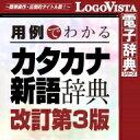 学研 用例でわかる カタカナ新語辞典 改訂第3版 for Win / 販売元:ロゴヴィスタ株式会社