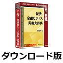 日外 経済・金融ビジネス英和大辞典 for Win / 販売元:ロゴヴィスタ株式会社