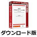 【ポイント10倍】研究社 日本語コロケーション辞典 for Win / 販売元:ロゴヴィスタ株式会社