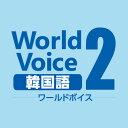 WorldVoice 韓国語2 ダウンロード版 / 販売元:株式会社高電社