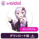 結月ゆかり(CV石黒千尋) Voidol用ボイスモデル / 販売元:クリムゾンテクノロジー株式会社
