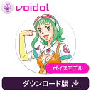 Megpoid(メグッポイド) Voidol用ボイスモデル / 販売元:クリムゾンテクノロジー株式会社